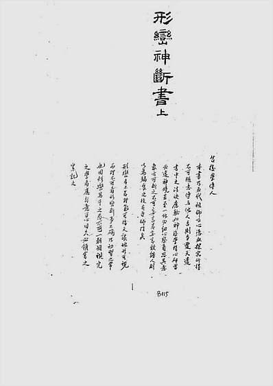 形峦神断书(古本)