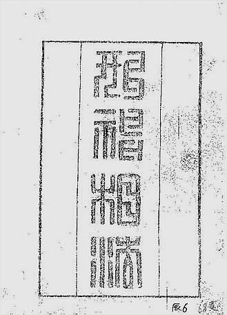 形神相法(古本)