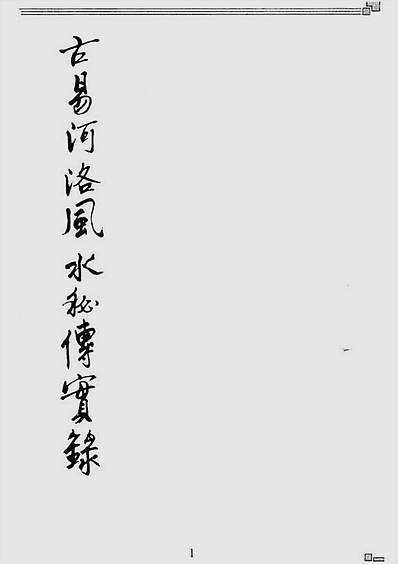 古易河洛风水秘传实录
