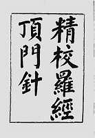 徐之镆-精校罗经顶门针(古本)