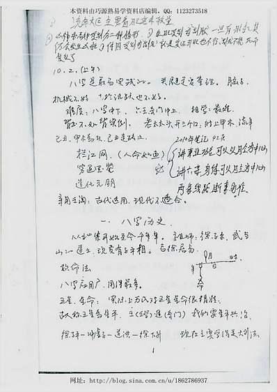 徐伟刚-29年八字高级班笔记