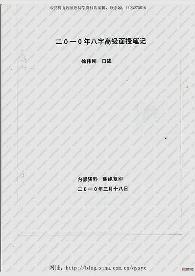 徐伟刚-2年正统八字笔记