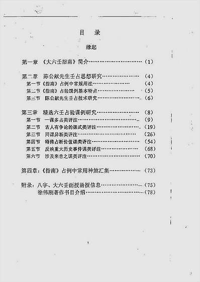 六壬指南占验精选评注