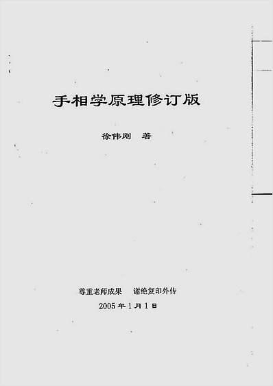 手相学原理修订版