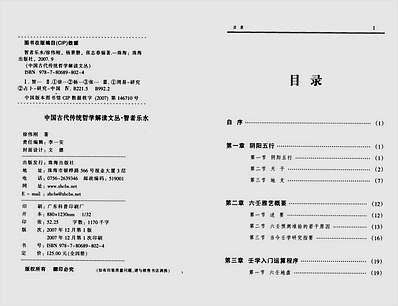 六爻现代预测精典