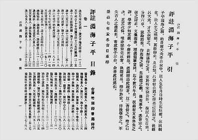 徐升-增补渊海子平(古本)
