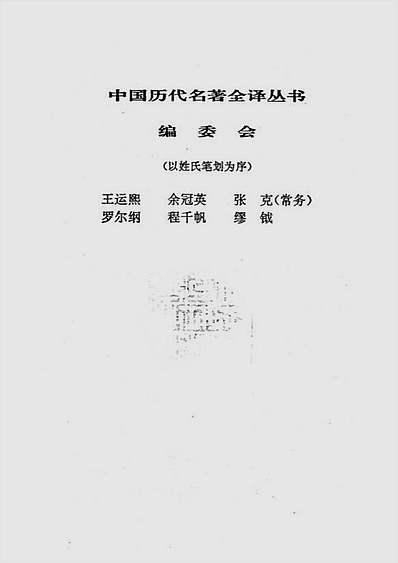 徐子宏-周易细说全译
