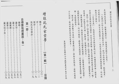 增注沈氏玄空学第一辑