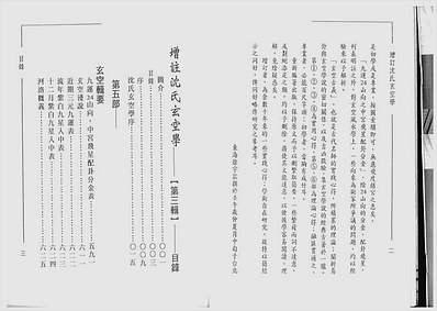 增注沈氏玄空学第三辑