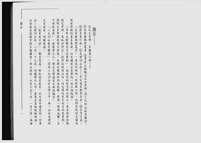 增注沈氏玄空学第二辑