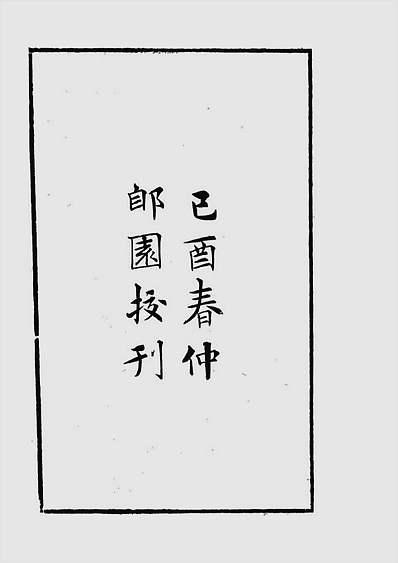 徐崇立-三教源流搜神大全01(古本)