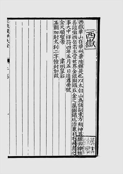 徐崇立-三教源流搜神大全02(古本)