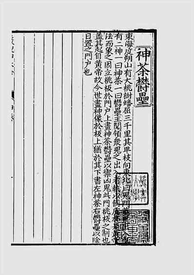 徐崇立-三教源流搜神大全03(古本)