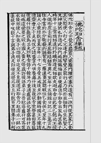 徐崇立-三教源流搜神大全04(古本)