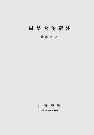 徐志锐-周易细说大传新注