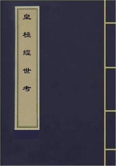 徐文靖-皇极经世考(古本)