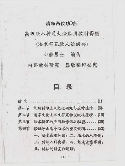 茅山清净神功法术.法术符咒救人治病部