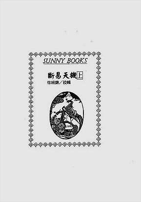 徐绍绵-断易天机上册(古本)