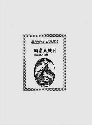 徐绍绵-断易天机下册(古本)