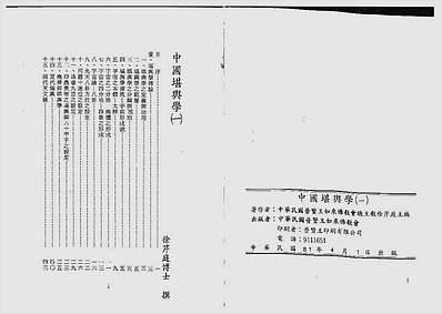 中国堪舆学第1册
