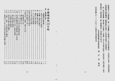 中国堪舆学第2册