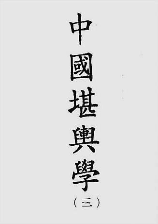 中国堪舆学第3册