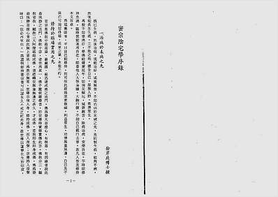中国堪舆学第4册