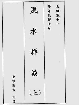 徐芹庭-风水详谈上册