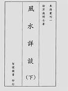 徐芹庭-风水详谈下册