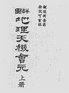 徐试可-详图地理天机会元上册(古本)
