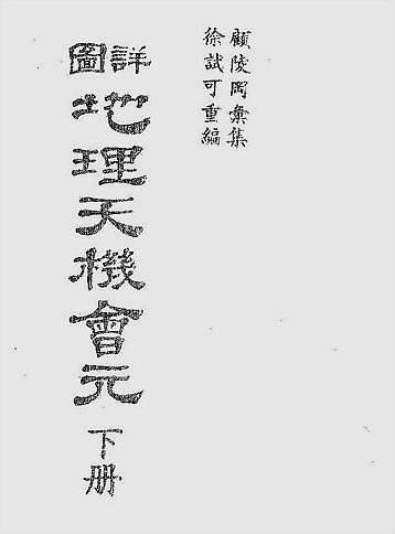 徐试可-详图地理天机会元下册(古本)
