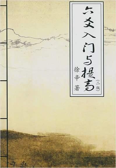 徐辛-六爻入门与提高(二版)