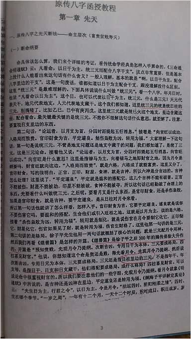 原传八字函授班教学提纲(拍照版)