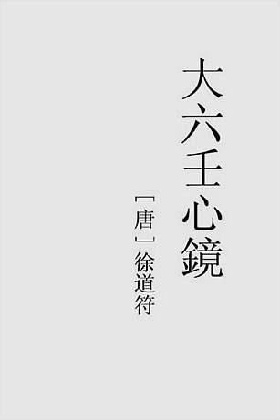 大六壬心镜(古本)