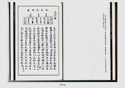 心一堂-蒋徒传天玉经补注页