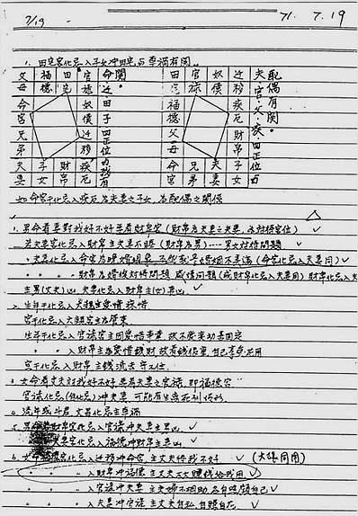 紫微斗数秘仪全本手抄
