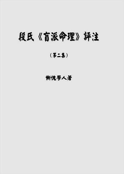 段氏盲派命理评注第二集