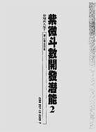 慧心斋主-紫微斗数开发潜能(二)