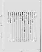 紫微斗数开运全集第4集
