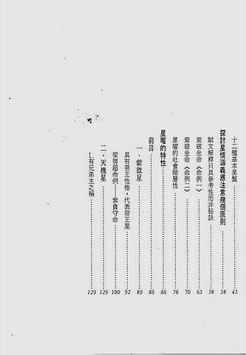 紫微斗数开运全集第7集