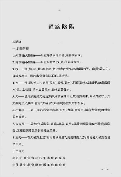 成汝善-金锁玉关(过路阴阳)山东烟台高级班讲义