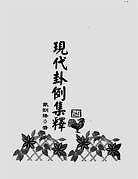 戴训扬-现代卦例集释