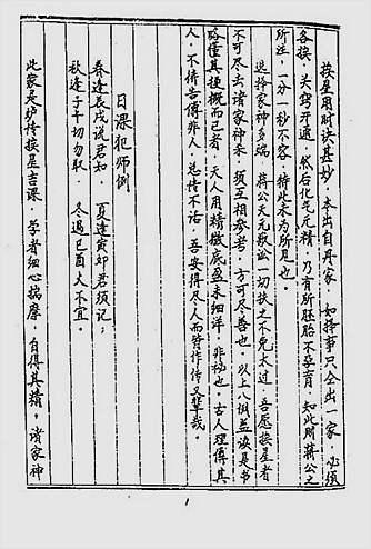 戴锡伦-三十六天干七十二地支日课(古本)