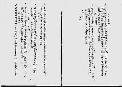 手抄名师钤记(古本)