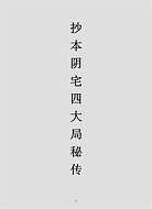 抄本阴宅四大局秘传(古本)