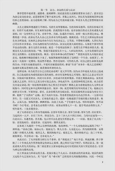 中国八字评注