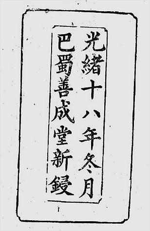 撼龙经疑龙经批注校补上册(古本)