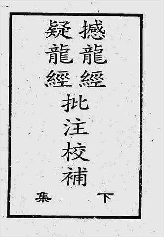 撼龙经疑龙经批注校补下册(古本)