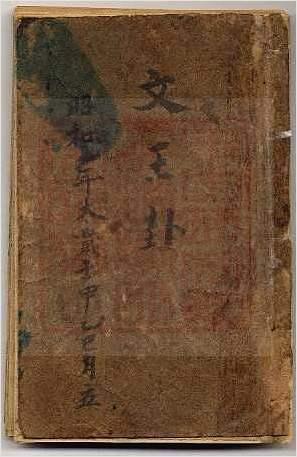 文王卦(古本)