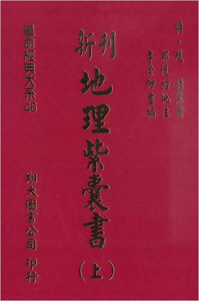 新刊地理紫囊书上册(古本)